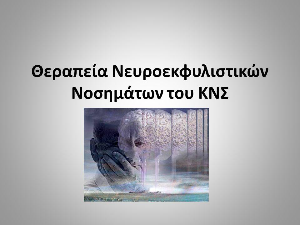 Θεραπεία Νευροεκφυλιστικών Νοσημάτων του ΚΝΣ