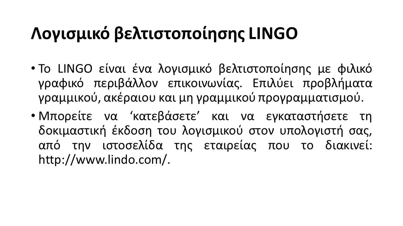 Λογισμικό βελτιστοποίησης LINGO To LINGO είναι ένα λογισμικό βελτιστοποίησης με φιλικό γραφικό περιβάλλον επικοινωνίας.
