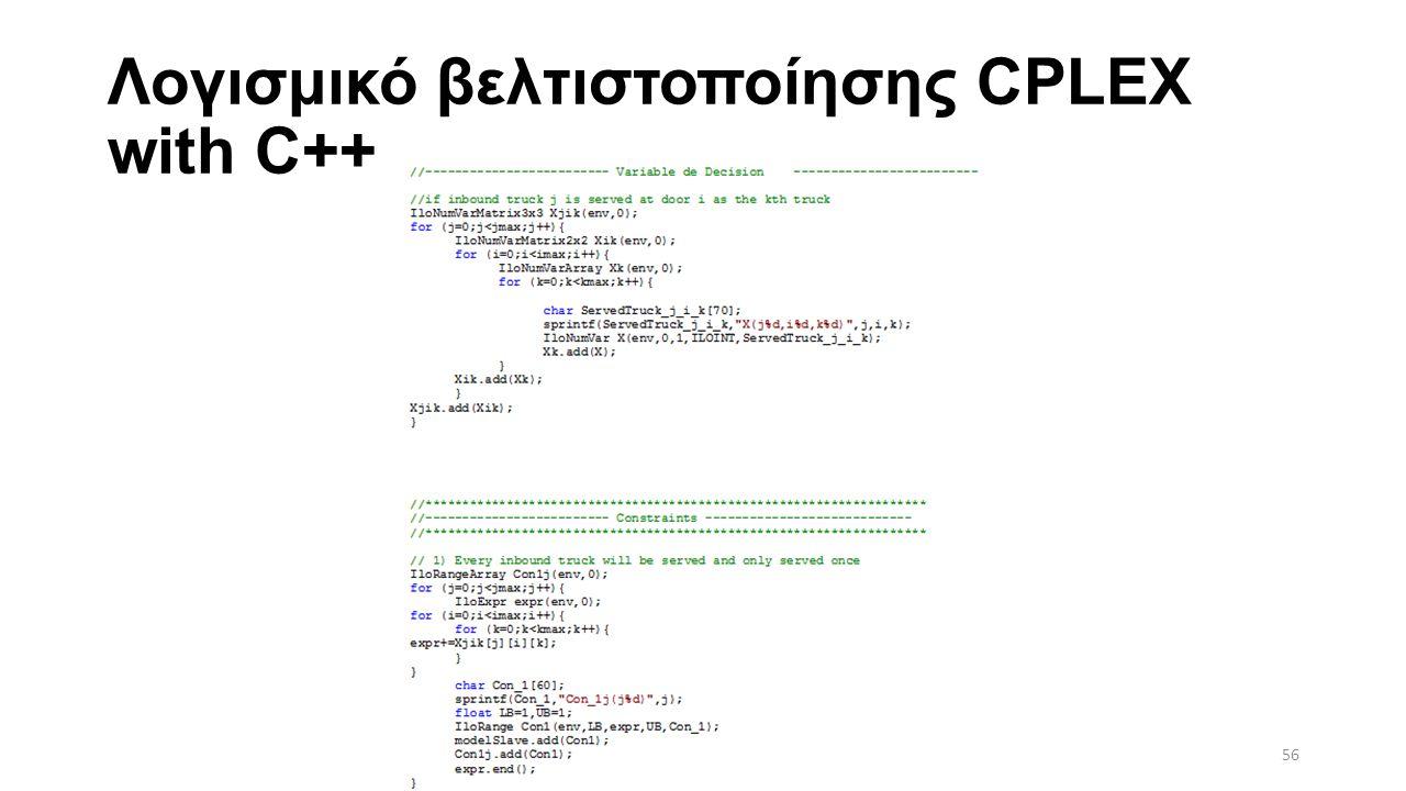 Λογισμικό βελτιστοποίησης CPLEX with C++ 56