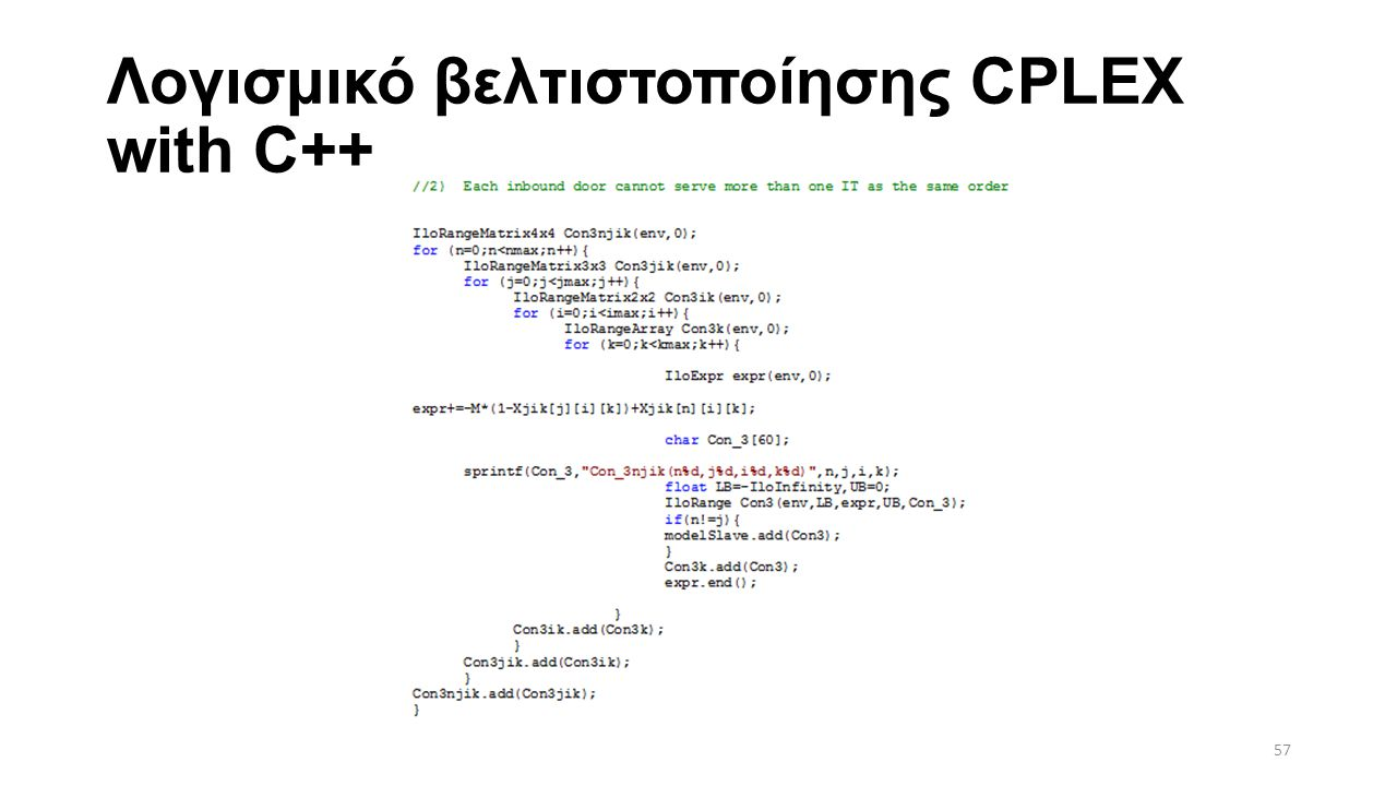 Λογισμικό βελτιστοποίησης CPLEX with C++ 57