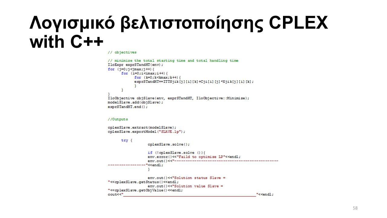 Λογισμικό βελτιστοποίησης CPLEX with C++ 58
