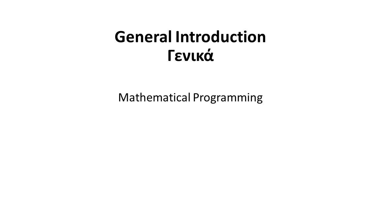 Βελτιστοποίηση Στην προσπάθεια αντιμετώπισης και επίλυσης των προβλημάτων που προκύπτουν στην πράξη, αναπτύσσουμε μαθηματικά μοντέλα, τα οποία αναπαριστούν τα πραγματικά προβλήματα που θέλουμε να επιλύσουμε.