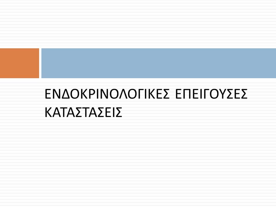 Αρχές επείγουσας αντιμετώπισης ΘΚ Υποστηρικτική θεραπεία και χορήγηση  αντιθυρεοειδικά φάρμακα ( καρβιμαζόλη ή προπυλθειουρακίλη ) και  β - αδρενεργικός ανταγωνιστής ( προπανολόλη ή μετοπρολόλη ).