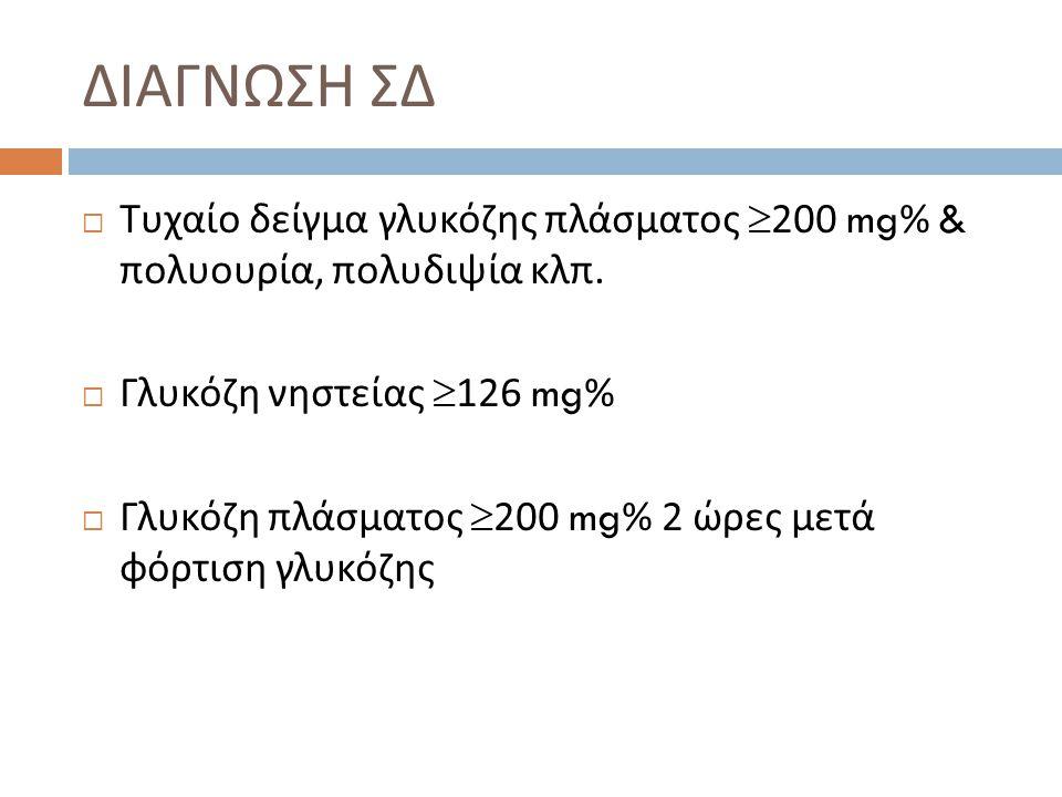ΔΙΑΓΝΩΣΗ ΣΔ  Τυχαίο δείγμα γλυκόζης πλάσματος  200 mg% & πολυουρία, πολυδιψία κλπ.  Γλυκόζη νηστείας  126 mg%  Γλυκόζη πλάσματος  200 mg% 2 ώρες