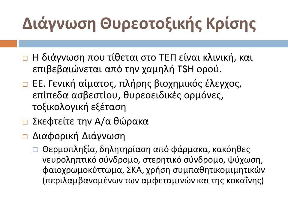 Διάγνωση Θυρεοτοξικής Κρίσης  Η διάγνωση που τίθεται στο ΤΕΠ είναι κλινική, και επιβεβαιώνεται από την χαμηλή TSH ορού.  ΕΕ. Γενική αίματος, πλήρης