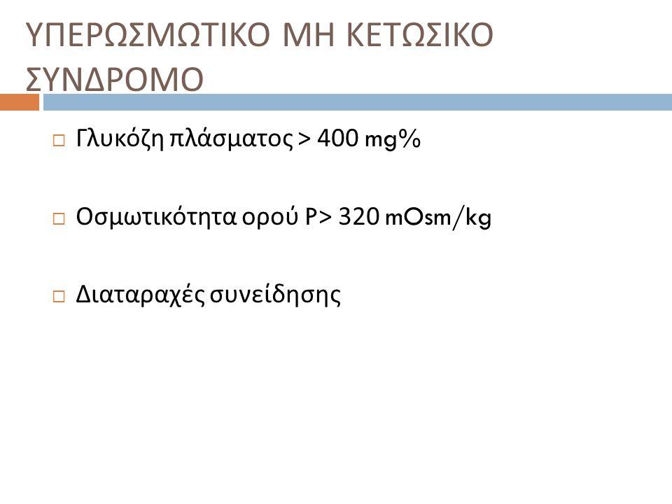ΥΠΟΓΛΥΚΑΙΜΙΑ  Γλυκόζη πλάσματος < 50 mg%  Κώμα ή διαταραχές συμπεριφοράς