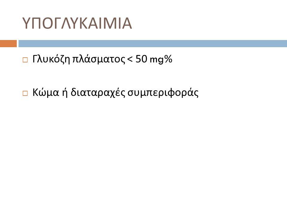 ΚΡΙΤΗΡΙΑ ΕΠΙΤΥΧΗΜΕΝΗΣ ΑΝΤΙΜΕΤΩΠΙΣΗΣ ΔΚΟ & ΥΥΣ  Γλυκόζη < 200 mg%  HCO 3 ≥ 18 mEq/L  Φλεβικό pH > 7.30  Χάσμα ανιόντων < 12 mEq/L  Διόρθωση υπερώσμωσης  Έξοδος από το κώμα