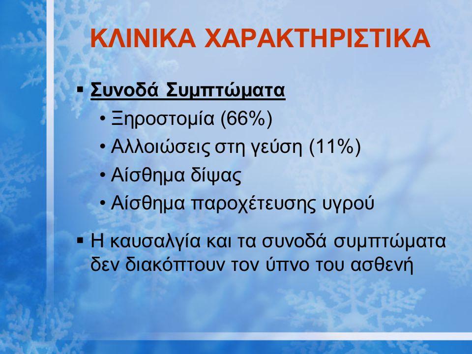  Συνοδά Συμπτώματα Ξηροστομία (66%) Αλλοιώσεις στη γεύση (11%) Αίσθημα δίψας Αίσθημα παροχέτευσης υγρού  Η καυσαλγία και τα συνοδά συμπτώματα δεν δι
