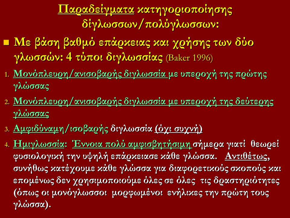 Παραδείγματα κατηγοριοποίησης δίγλωσσων/πολύγλωσσων: Με βάση βαθμό επάρκειας και χρήσης των δύο γλωσσών: 4 τύποι διγλωσσίας (Baker 1996) Με βάση βαθμό