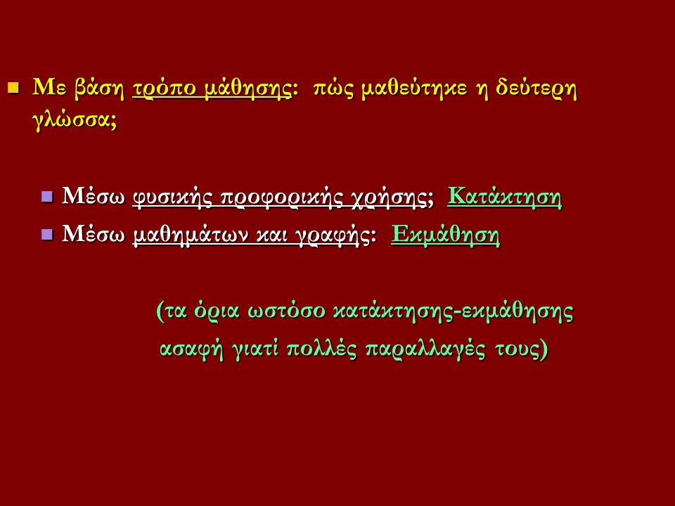 Με βάση τρόπο μάθησης: πώς μαθεύτηκε η δεύτερη γλώσσα; Με βάση τρόπο μάθησης: πώς μαθεύτηκε η δεύτερη γλώσσα; Μέσω φυσικής προφορικής χρήσης; Κατάκτησ