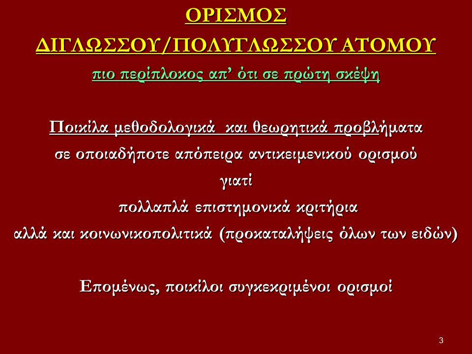 Παραδείγματα στροφής στα ελληνικά: Γυναίκα για τη μητέρα της: she is so set in her ways.