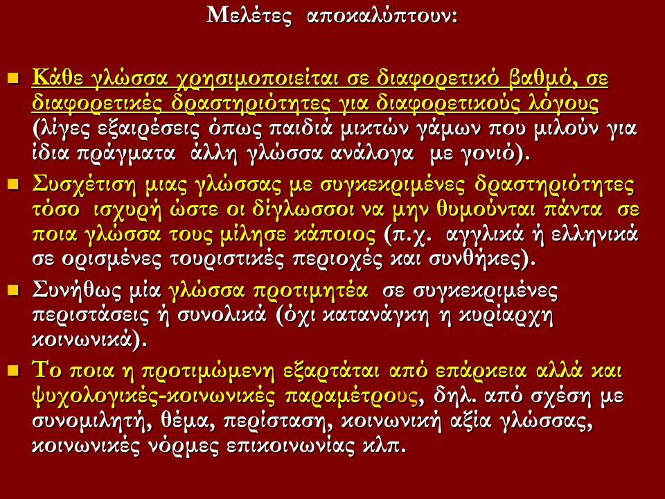 Μελέτες αποκαλύπτουν: Κάθε γλώσσα χρησιμοποιείται σε διαφορετικό βαθμό, σε διαφορετικές δραστηριότητες για διαφορετικούς λόγους (λίγες εξαιρέσεις όπως