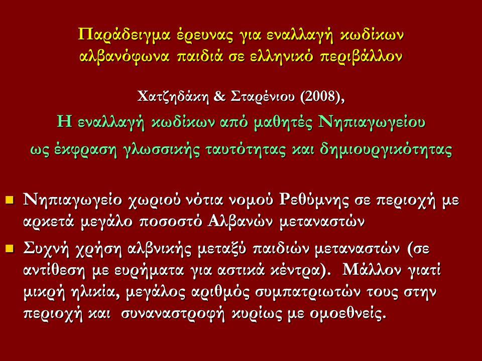 Παράδειγμα έρευνας για εναλλαγή κωδίκων αλβανόφωνα παιδιά σε ελληνικό περιβάλλον Χατζηδάκη & Σταρένιου (2008), Η εναλλαγή κωδίκων από μαθητές Νηπιαγωγ