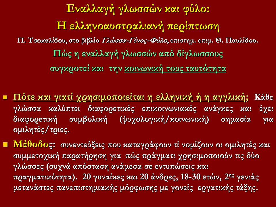Εναλλαγή γλωσσών και φύλο: Η ελληνοαυστραλιανή περίπτωση Π. Τσοκαλίδου, στο βιβλίο Γλώσσα-Γένος-Φύλο, επιστημ. επιμ. Θ. Παυλίδου. Πώς η εναλλαγή γλωσσ
