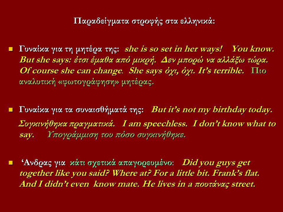 Παραδείγματα στροφής στα ελληνικά: Γυναίκα για τη μητέρα της: she is so set in her ways! You know. But she says: έτσι έμαθα από μικρή. Δεν μπορώ να αλ