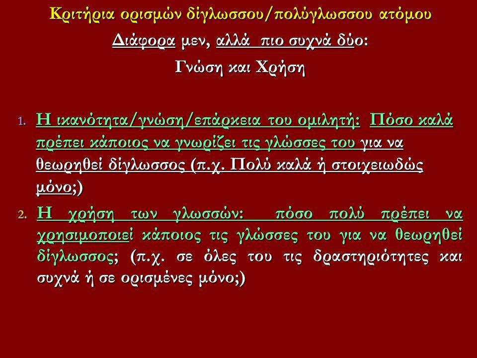 «Μητρική» ή «πρώτη» γλώσσα ακόμη και πρώτες σε ορισμένες συνθήκες Π.χ.