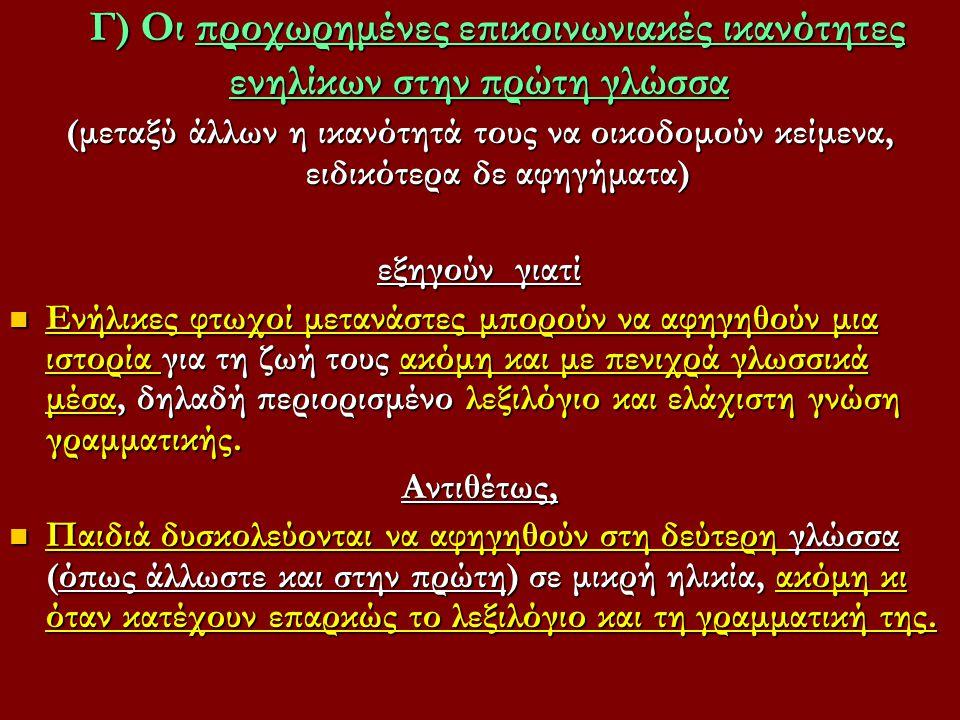 Γ) Οι προχωρημένες επικοινωνιακές ικανότητες ενηλίκων στην πρώτη γλώσσα (μεταξύ άλλων η ικανότητά τους να οικοδομούν κείμενα, ειδικότερα δε αφηγήματα)