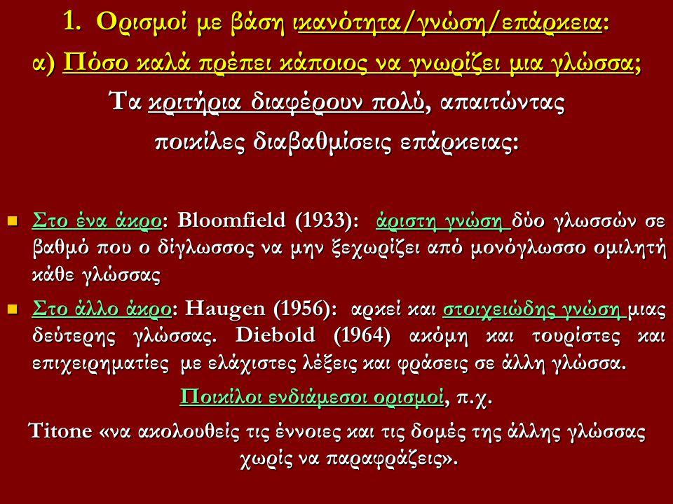 1. Ορισμοί με βάση ικανότητα/γνώση/επάρκεια: α) Πόσο καλά πρέπει κάποιος να γνωρίζει μια γλώσσα; Tα κριτήρια διαφέρουν πολύ, απαιτώντας ποικίλες διαβα