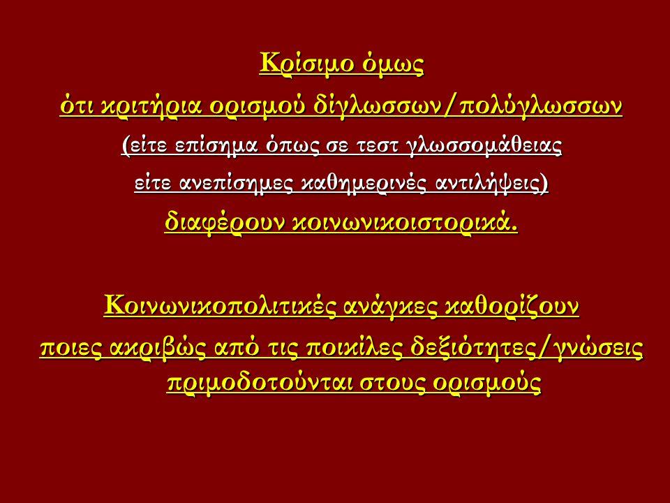 20 ΕΙΔΗ ΔΙΓΛΩΣΣΩΝ/ΠΟΛΥΓΛΩΣΣΩΝ ΑΤΟΜΩΝ Πολυάριθμες τυπολογίες ατομικής διγλωσσίας με βάση ποικίλα κριτήρια (π.χ.