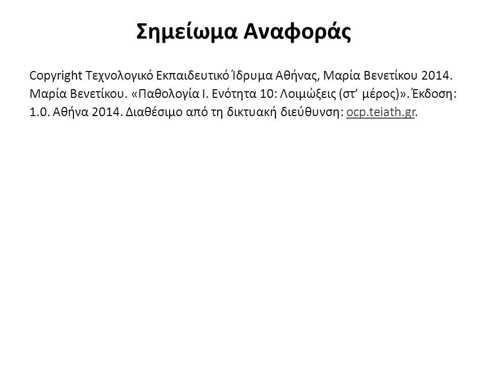 Σημείωμα Αναφοράς Copyright Τεχνολογικό Εκπαιδευτικό Ίδρυμα Αθήνας, Μαρία Βενετίκου 2014. Μαρία Βενετίκου. «Παθολογία Ι. Ενότητα 10: Λοιμώξεις (στ' μέ