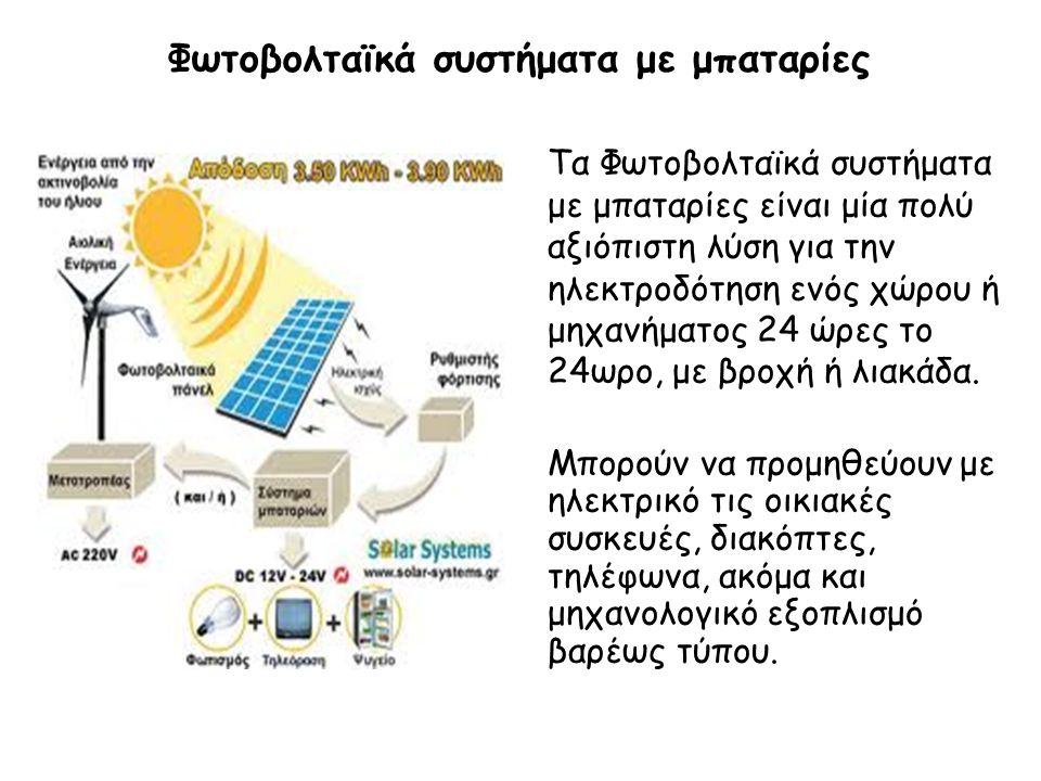 Φωτοβολταϊκά συστήματα με μπαταρίες Τα Φωτοβολταϊκά συστήματα με μπαταρίες είναι μία πολύ αξιόπιστη λύση για την ηλεκτροδότηση ενός χώρου ή μηχανήματο