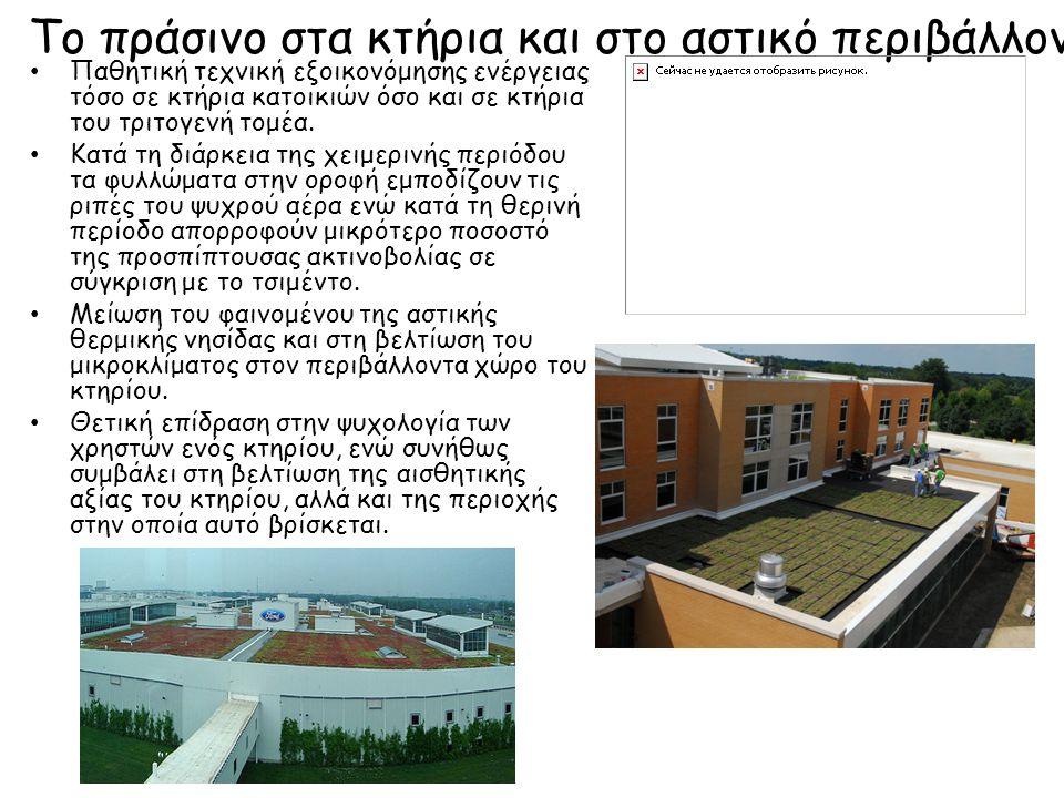Το πράσινο στα κτήρια και στο αστικό περιβάλλον Παθητική τεχνική εξοικονόμησης ενέργειας τόσο σε κτήρια κατοικιών όσο και σε κτήρια του τριτογενή τομέ
