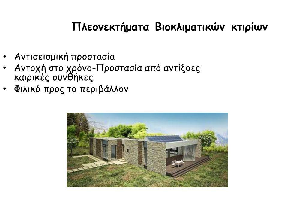 Πλεονεκτήματα Βιοκλιματικών κτιρίων Αντισεισμική προστασία Αντοχή στο χρόνο-Προστασία από αντίξοες καιρικές συνθήκες Φιλικό προς το περιβάλλον
