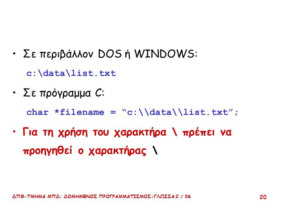 """ΔΠΘ-ΤΜΗΜΑ ΜΠΔ: ΔΟΜΗΜΕΝΟΣ ΠΡΟΓΡΑΜΜΑΤΙΣΜΟΣ-ΓΛΩΣΣΑ C / 06 20 Σε περιβάλλον DOSή WINDOWS: c:\data\list.txt Σε πρόγραμμα C: char *filename = """"c:\\data\\lis"""