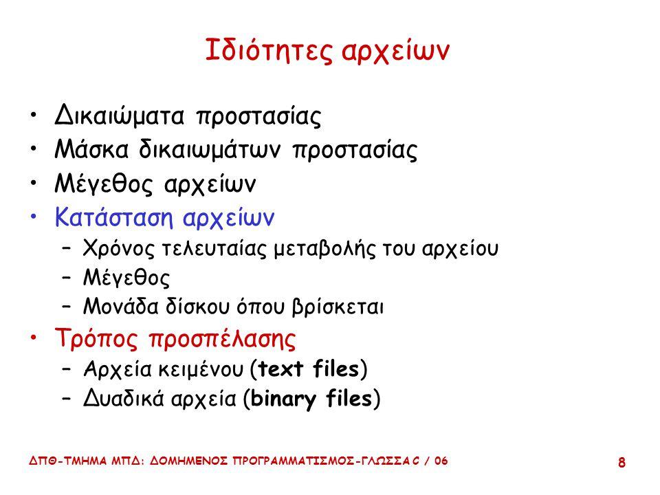 ΔΠΘ-ΤΜΗΜΑ ΜΠΔ: ΔΟΜΗΜΕΝΟΣ ΠΡΟΓΡΑΜΜΑΤΙΣΜΟΣ-ΓΛΩΣΣΑ C / 06 29 fopen Για κάθε αρχείο που ανοίγουμε πρέπει να δηλώσουμε ένα δείκτη στον τύπο FILE.