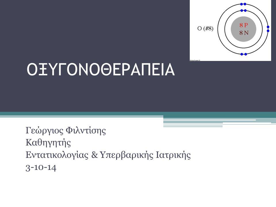 ΟΞΥΓΟΝΟΘΕΡΑΠΕΙΑ Γεώργιος Φιλντίσης Καθηγητής Εντατικολογίας & Υπερβαρικής Ιατρικής 3-10-14