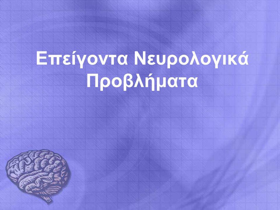 Επείγοντα Νευρολογικά Προβλήματα