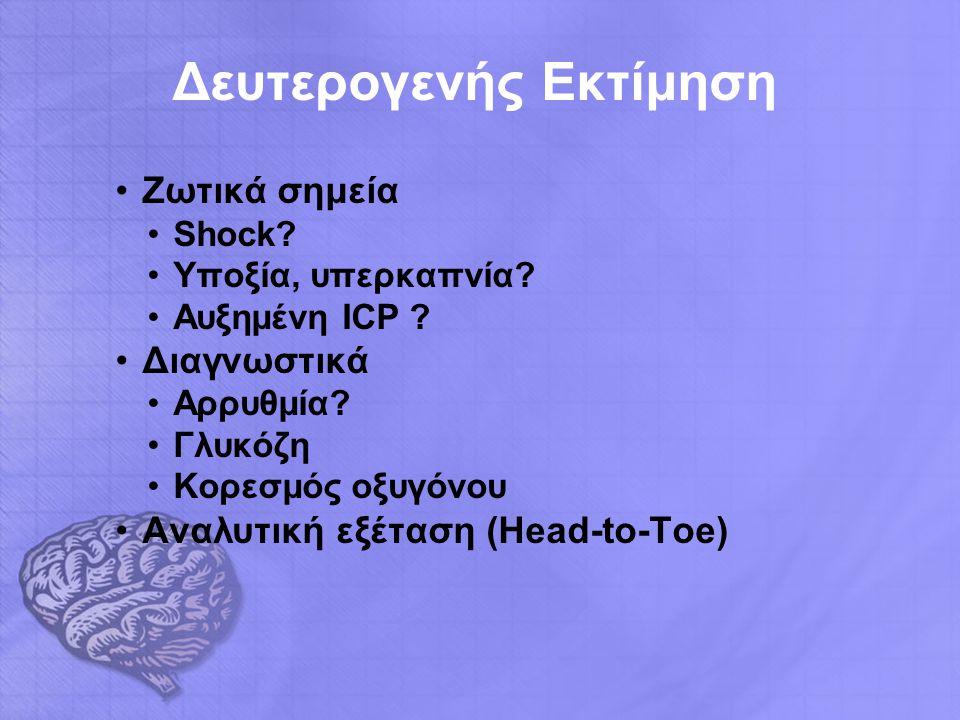 Δευτερογενής Εκτίμηση Ζωτικά σημεία Shock? Υποξία, υπερκαπνία? Αυξημένη ICP ? Διαγνωστικά Αρρυθμία? Γλυκόζη Κορεσμός οξυγόνου Αναλυτική εξέταση (Head-