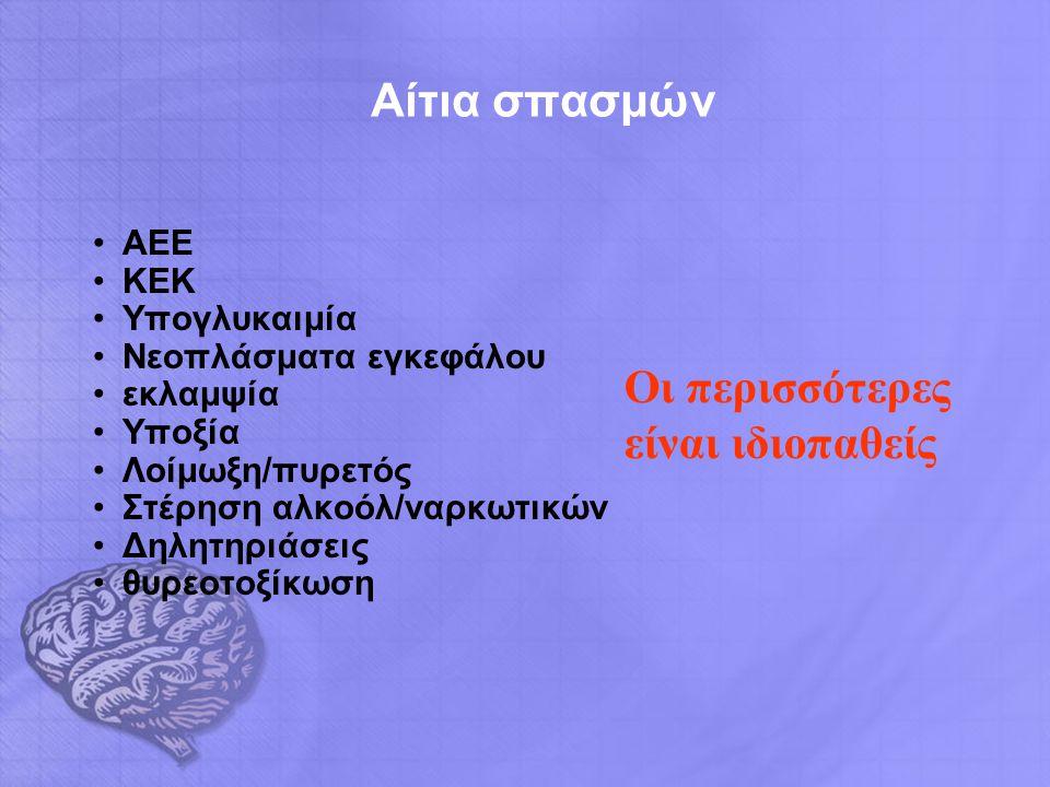 Αίτια σπασμών ΑΕΕ ΚΕΚ Υπογλυκαιμία Νεοπλάσματα εγκεφάλου εκλαμψία Υποξία Λοίμωξη/πυρετός Στέρηση αλκοόλ/ναρκωτικών Δηλητηριάσεις θυρεοτοξίκωση Οι περι