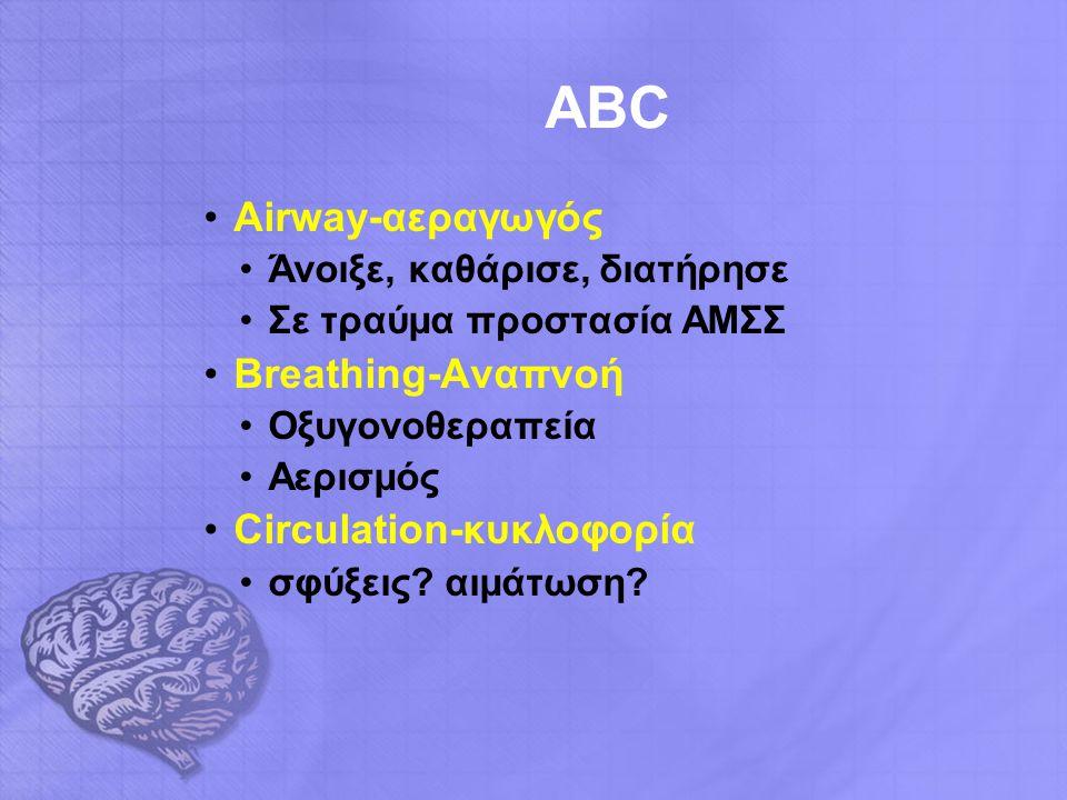 ABC Airway-αεραγωγός Άνοιξε, καθάρισε, διατήρησε Σε τραύμα προστασία ΑΜΣΣ Breathing-Αναπνοή Οξυγονοθεραπεία Αερισμός Circulation-κυκλοφορία σφύξεις? α