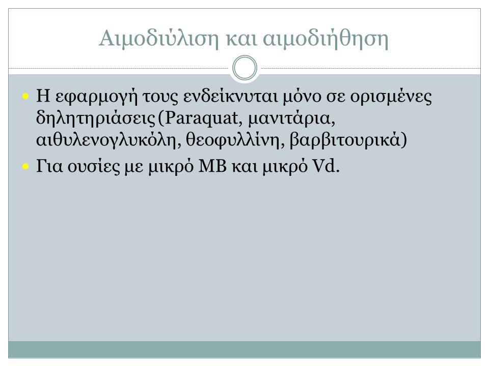 Αιμοδιύλιση και αιμοδιήθηση Η εφαρμογή τους ενδείκνυται μόνο σε ορισμένες δηλητηριάσεις (Paraquat, μανιτάρια, αιθυλενογλυκόλη, θεοφυλλίνη, βαρβιτουρικ