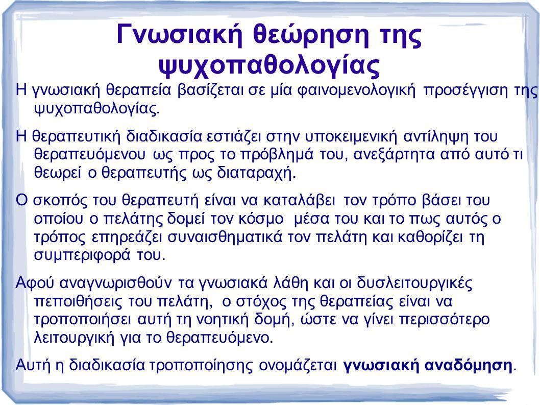 Γνωσιακή θεώρηση της ψυχοπαθολογίας Η γνωσιακή θεραπεία βασίζεται σε μία φαινομενολογική προσέγγιση της ψυχοπαθολογίας.