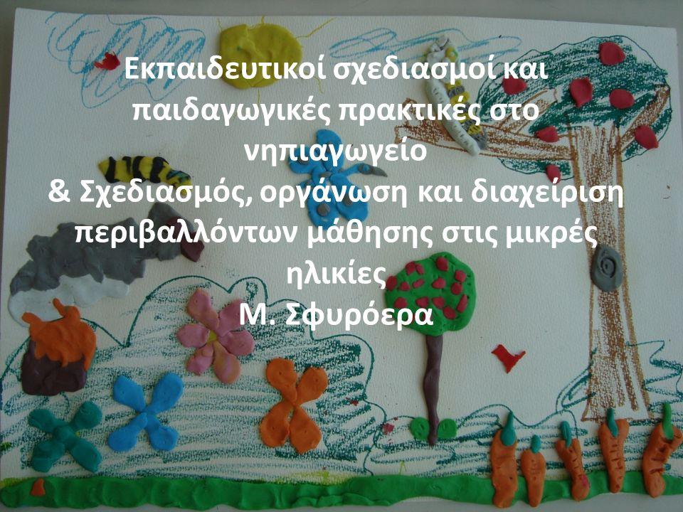 Εκπαιδευτικοί σχεδιασμοί και παιδαγωγικές πρακτικές στο νηπιαγωγείo & Σχεδιασμός, οργάνωση και διαχείριση περιβαλλόντων μάθησης στις μικρές ηλικίες Μ.