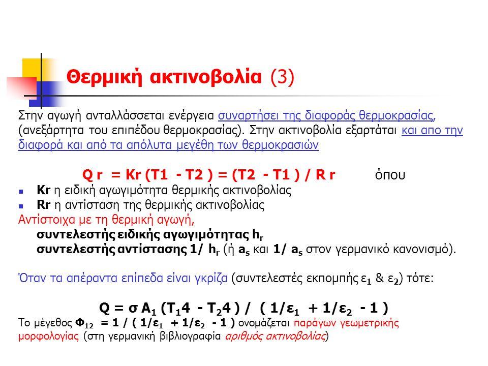 Θερμική ακτινοβολία (3) Στην αγωγή ανταλλάσσεται ενέργεια συναρτήσει της διαφοράς θερμοκρασίας, (ανεξάρτητα του επιπέδου θερμοκρασίας). Στην ακτινοβολ