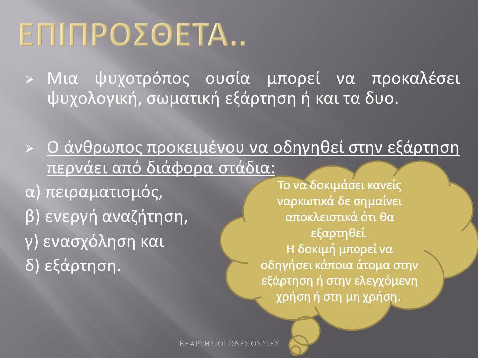  Μια ψυχοτρόπος ουσία μπορεί να προκαλέσει ψυχολογική, σωματική εξάρτηση ή και τα δυο.