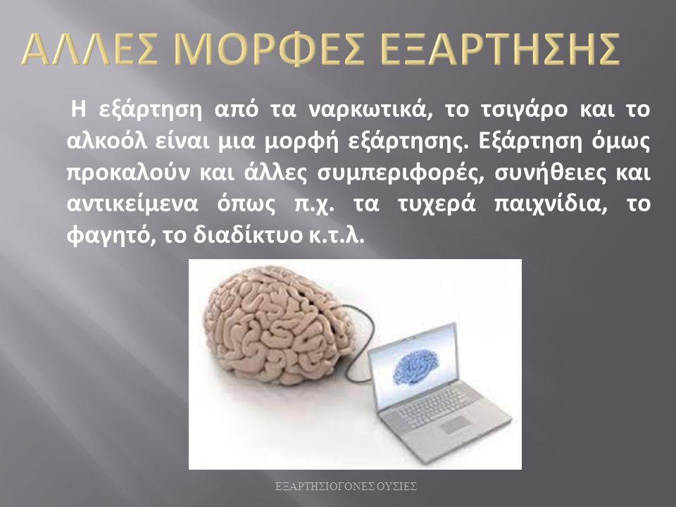  Υπάρχουν πολλές κατηγορίες φαρμάκων που χρησιμοποιούνται για την αντιμετώπιση είτε των στερητικών συμπτωμάτων είτε για την αντιμετώπιση συνοδών ψυχικών διαταραχών, είτε τέλος για την πρόληψη υποτροπών.