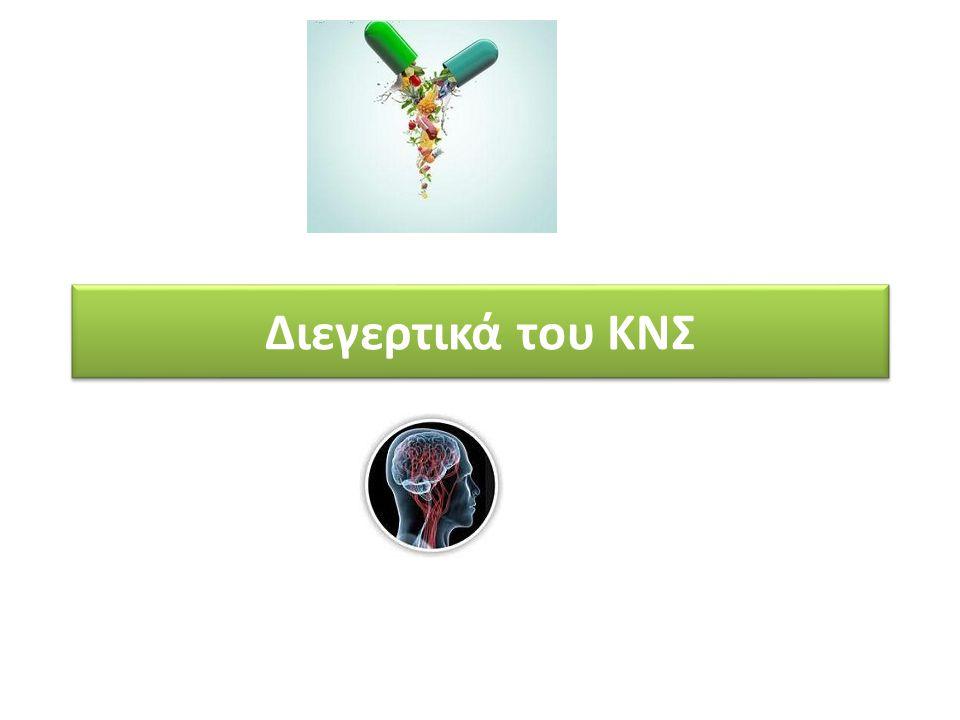 Κατηγορίες Διεγερτικών του ΚΝΣ 1.Ψυχοκινητικά διεγερτικά Μεθυλοξανθίνες, νικοτίνη, κοκαΐνη, αμφεταμίνη, μεθυλοφαινιδάτη Προκαλούν διέγερση και ευφορία, μειώνουν το αίσθημα της κόπωσης και αυξάνουν την κινητική δραστηριότητα 2.