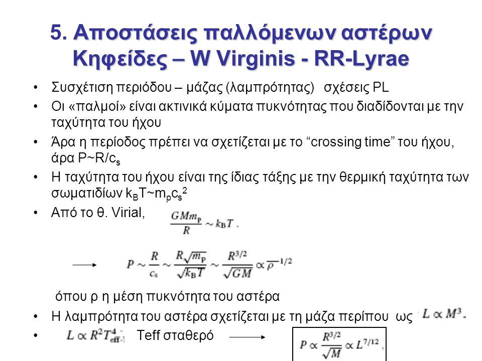 Αποστάσεις παλλόμενων αστέρων Κηφείδες – W Virginis - RR-Lyrae 5. Αποστάσεις παλλόμενων αστέρων Κηφείδες – W Virginis - RR-Lyrae Συσχέτιση περιόδου –