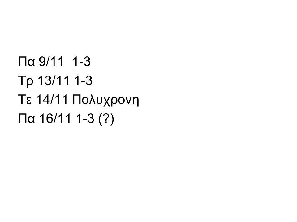 Πα 9/11 1-3 Τρ 13/11 1-3 Τε 14/11 Πολυχρονη Πα 16/11 1-3 (?)