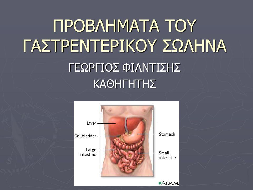 Αντιμετώπιση δυσπεψίας ► Αντιμετωπίζεται με αντιόξινα και Η2 αναστολείς, ανάλογα με τα ενοχλήματα του ασθενούς.