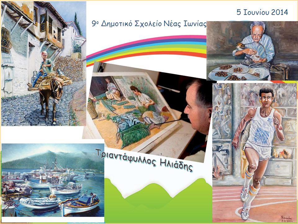 9 ο Δημοτικό Σχολείο Νέας Ιωνίας 5 Ιουνίου 2014 ΖΩΣΠ Ζωγραφική με το Στόμα και το Πόδι