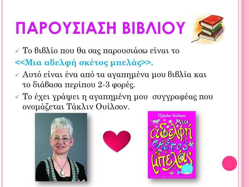 ΠΑΡΟΥΣΙΑΣΗ ΒΙΒΛΙΟΥ Το βιβλίο που θα σας παρουσιάσω είναι το >.