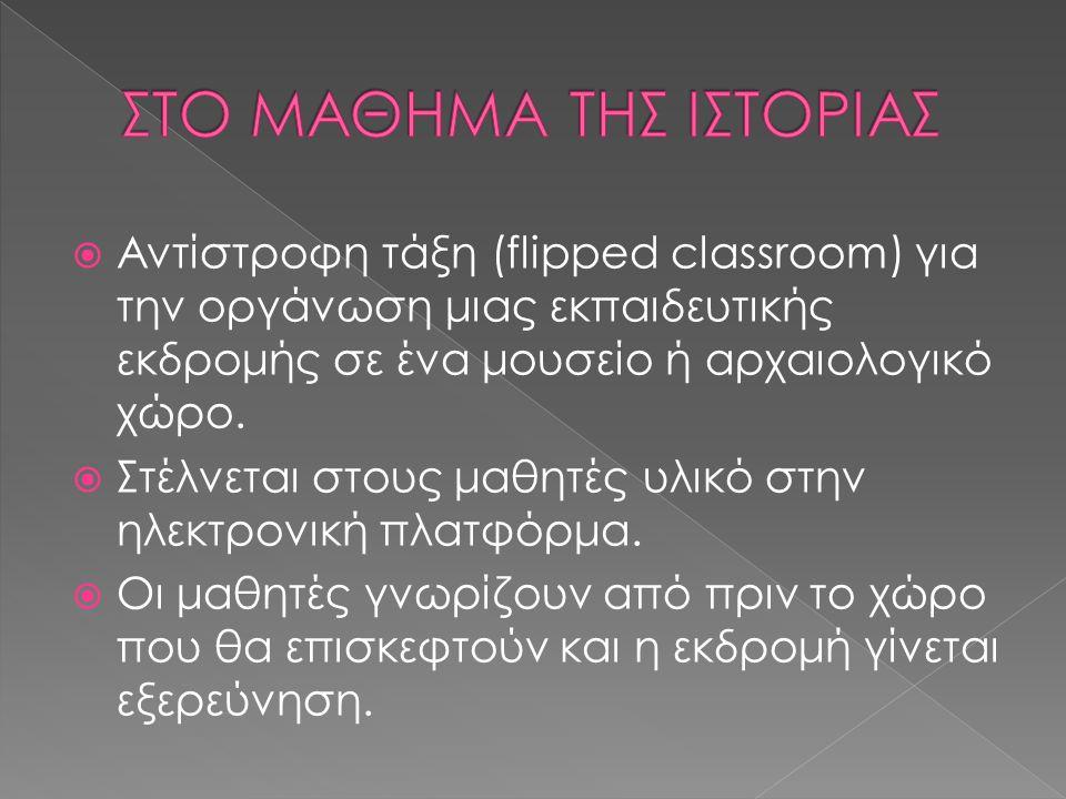  Αντίστροφη τάξη (flipped classroom) για την οργάνωση μιας εκπαιδευτικής εκδρομής σε ένα μουσείο ή αρχαιολογικό χώρο.