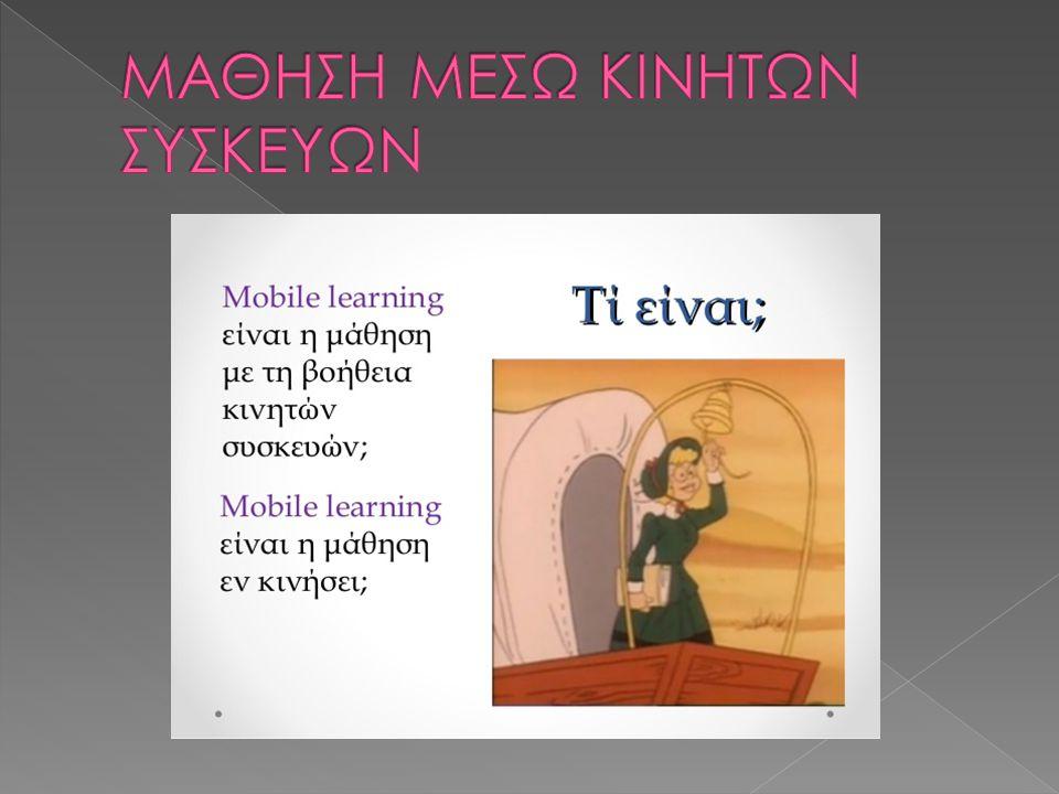 http://www.slideshare.net/AnnaMavroudi/mobile-learning-28042750
