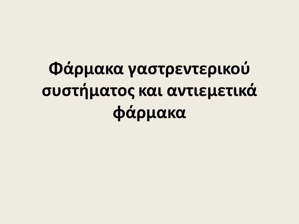 ΓΑΣΤΡΕΝΤΕΡΙΚΟ ΣΥΣΤΗΜΑ