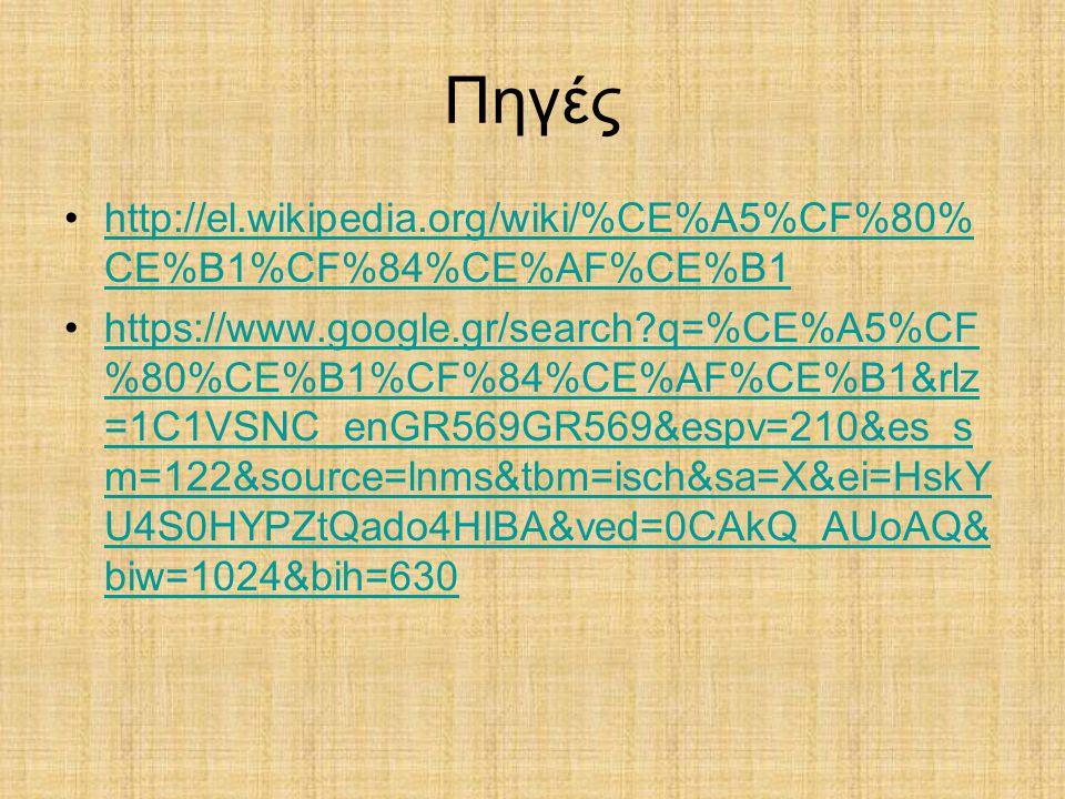 Πηγές http://el.wikipedia.org/wiki/%CE%A5%CF%80% CE%B1%CF%84%CE%AF%CE%B1http://el.wikipedia.org/wiki/%CE%A5%CF%80% CE%B1%CF%84%CE%AF%CE%B1 https://www.google.gr/search?q=%CE%A5%CF %80%CE%B1%CF%84%CE%AF%CE%B1&rlz =1C1VSNC_enGR569GR569&espv=210&es_s m=122&source=lnms&tbm=isch&sa=X&ei=HskY U4S0HYPZtQado4HIBA&ved=0CAkQ_AUoAQ& biw=1024&bih=630https://www.google.gr/search?q=%CE%A5%CF %80%CE%B1%CF%84%CE%AF%CE%B1&rlz =1C1VSNC_enGR569GR569&espv=210&es_s m=122&source=lnms&tbm=isch&sa=X&ei=HskY U4S0HYPZtQado4HIBA&ved=0CAkQ_AUoAQ& biw=1024&bih=630